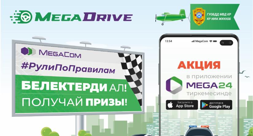 Участвуй в акции MegaDrive от MegaCom и получай крутые призы