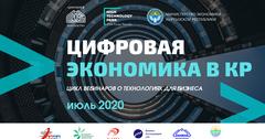 В КР стартовал марафон онлайн-мероприятий по темам цифровой экономики