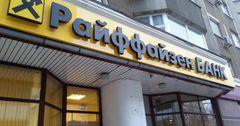 «Райффайзенбанк» принимает заявки на кредиты через соцсети и мессенджеры