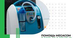 MegaCom выделит больницам 50 дыхательных аппаратов и откажется от рекламы в СМИ