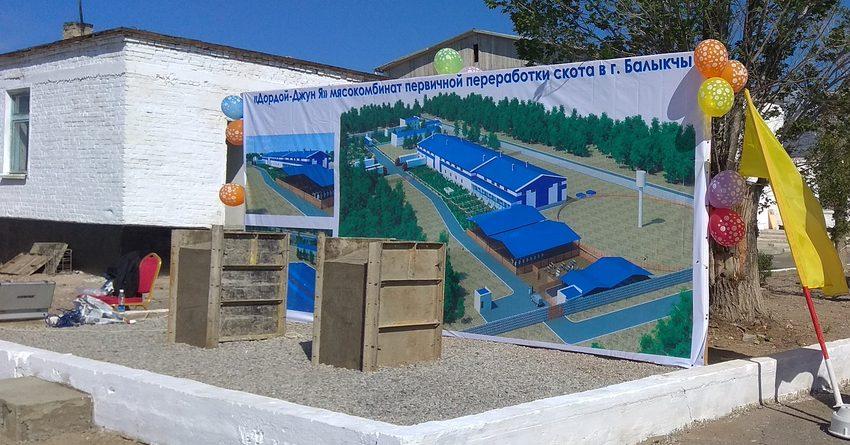 В Кыргызстане построят крупнейший мясокомбинат