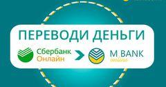 «Банк КЫРГЫЗСТАН» — первый банк в странах СНГ, подключившийся к экосистеме переводов Сбербанка