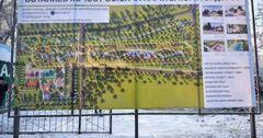 На строительство нового парка выделили 58 млн сомов