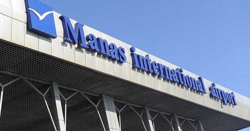 Аэропорт «Манас» продал акции на 2 млн сомов