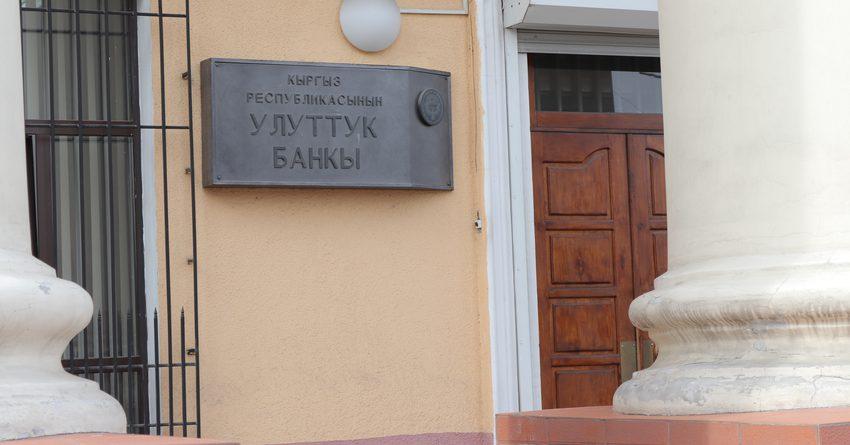 НБ КР согласовал кандидатуры руководителей в двух банках