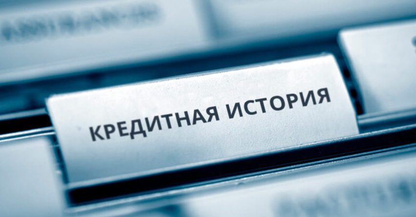 Кредитную историю кыргызстанцев хранят в базе данных семь лет