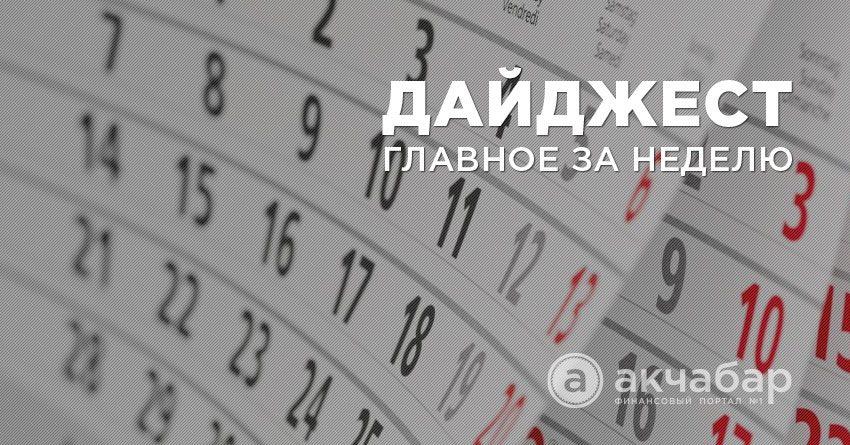 Доллар по 69, падение экономики и Американо-Кыргызский деловой совет - дайджест