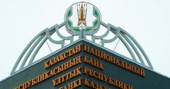 Нацбанк Казахстана сохранил базовую ставку на уровне 11%