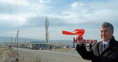 Атамбаев торжественно открыл дорогу, построенную на кредит Эксимбанка в $91.4 млн
