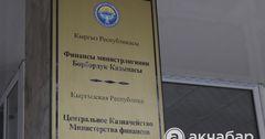 Минфин планирует в мае привлечь в бюджет 1.35 млрд сомов