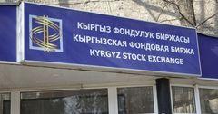 Өткөн аптада Кыргыз фондулук биржасында 10 келишим түзүлгөн