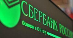 Зампреды «Сбербанка» купили его акции на 45 млн рублей