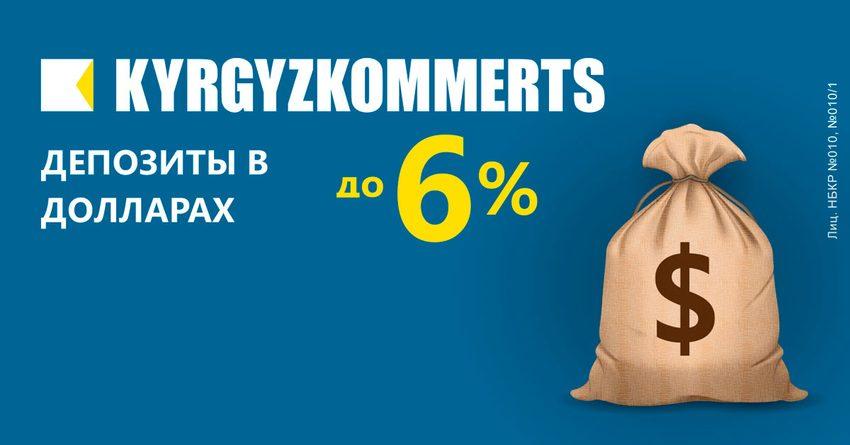 Кыргызкоммерцбанк предлагает долларовые депозиты по выгодной процентной ставке до 6% годовых