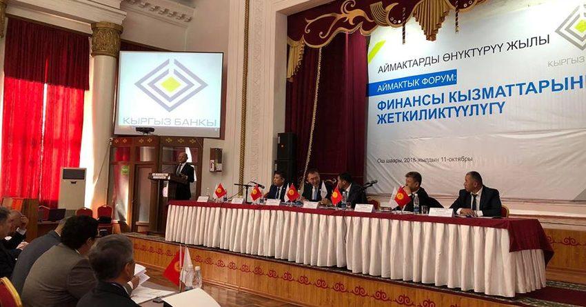 Необходимо научить население доверять и пользоваться банковскими инструментами - Абдыгулов