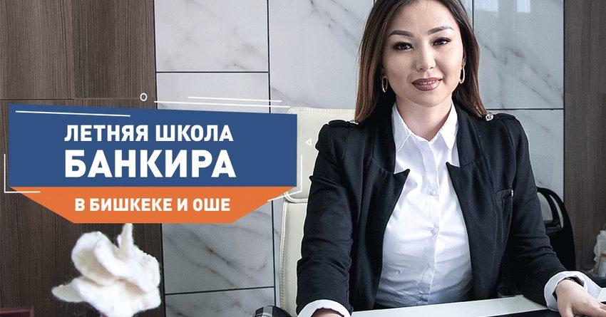 «Бай Тушум» начал набор выпускников вузов и колледжей в Летнюю школу банкира – 2019