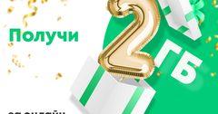 Пройди онлайн-идентификацию в приложенииMegaPayи получи 2 Гб в подарок