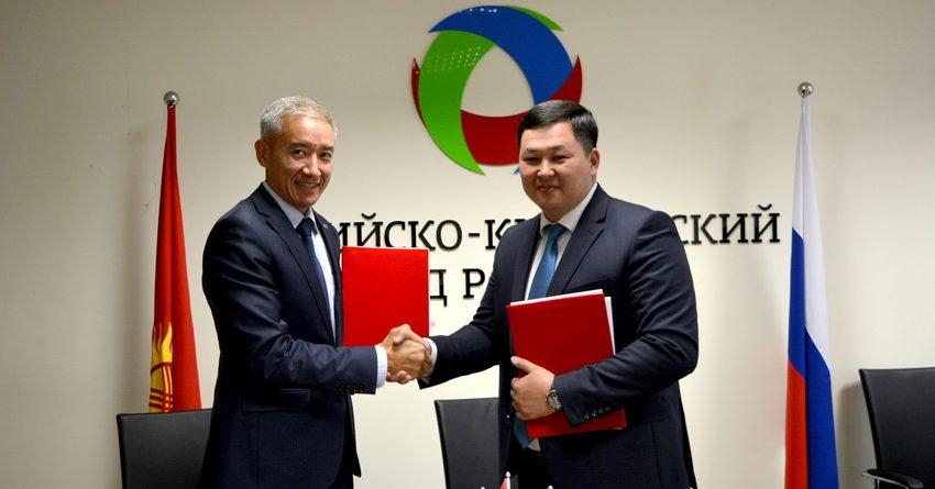 MegaCom подписал договор о сотрудничестве с Кыргызско-Российским фондом развития