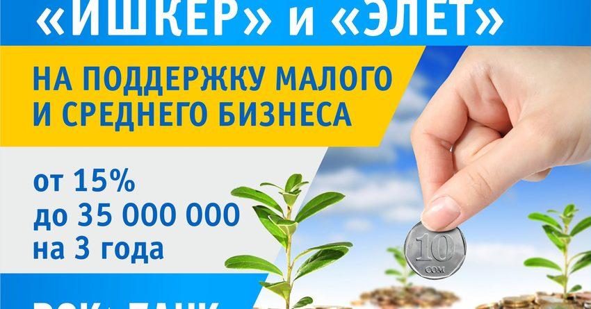 Льготные кредиты от «РСК Банка» на любые коммерческие цели: низкие ставки только до 30 сентября