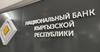 Нацбанк приостановил операции по обмену ветхих денег и продаже золота
