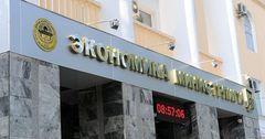 Из-за отказа от помощи Казахстанабез денег остались 11 госорганов КР