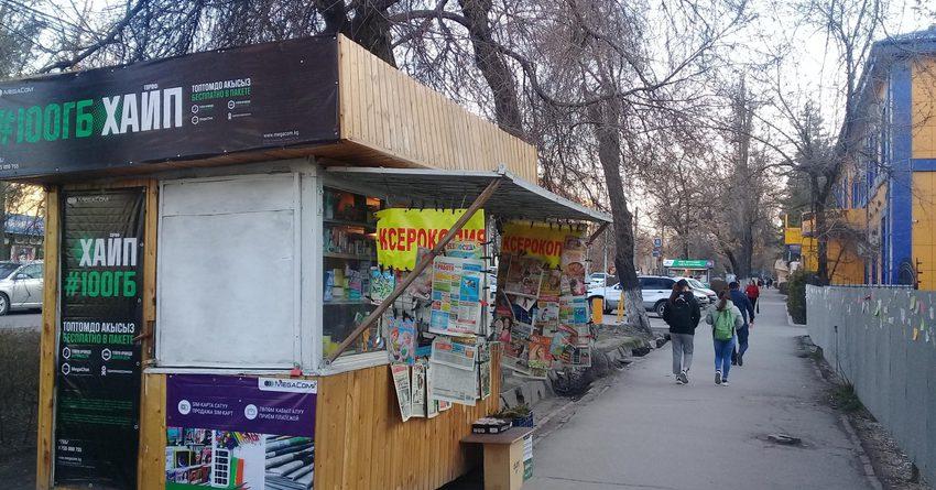 С помощью смартфона бишкекчане смогут проверить законность киоска