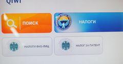 Объем уплаченных через терминалы и банкоматы налогов достиг 149 млн сомов