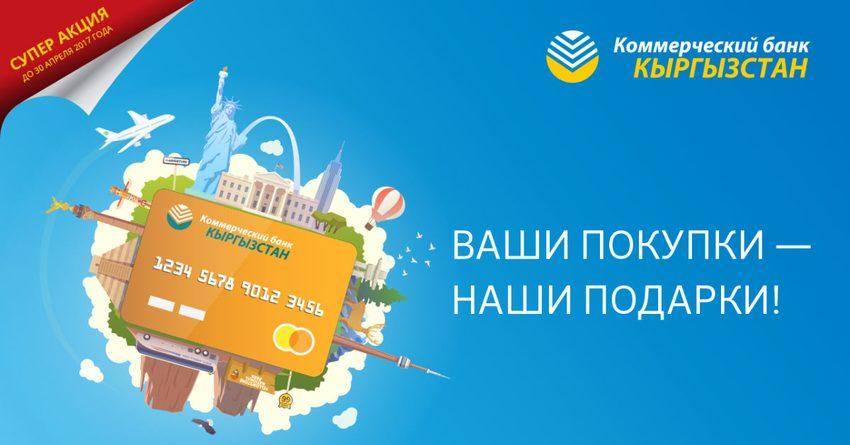 Банк КЫРГЫЗСТАН объявляет о начале акции «Ваши покупки – наши подарки!»