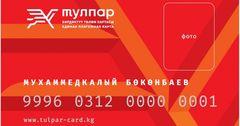 Электронное билетирование. Сколько стоят проездные и как их получить