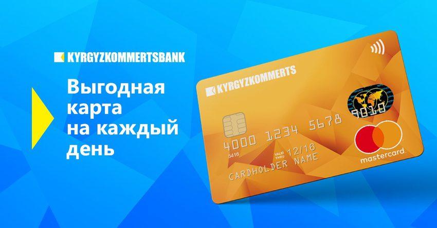 5 причин оформить карту Mastercard Standart