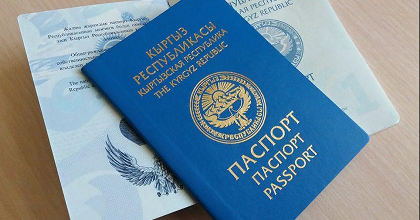 Кыргызстан занял 80-е место в рейтинге самых привлекательных паспортов