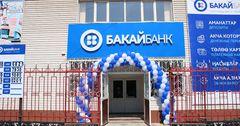 Кадровые перестановки в «Бакай Банке»