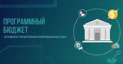 В Кыргызстане разработали методику формирования программного бюджета на местном уровне
