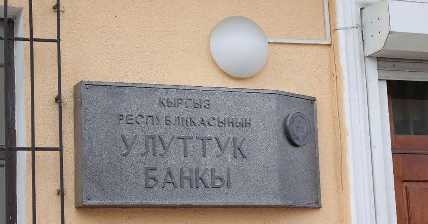 Нацбанк за нарушение законодательства оштрафовал обменку на 55 тысяч сомов