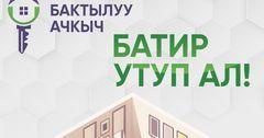 """""""Бактылуу ачкыч"""" акциясы! Capstroy KG жана MegaCom'дон Бишкекте жайгашкан батир ут!"""