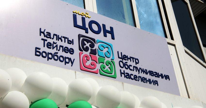 Бишкекте кошумча эки Калкты тейлөө борбору ачылат