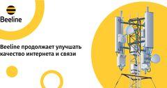 Beeline продолжает улучшать качество связи: 27 новых станций 4G за время ЧП