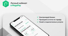 «Личный кабинет» теперь доступен в мобильном приложении MegaPay