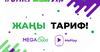 MegaCom компаниясы #Суперыңгайлуу 7 жаңы тарифтик планын сунуштайт