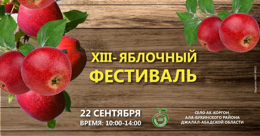 XIII Яблочный фестиваль состоится в сентябре в Джалал-Абадской области
