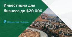 Нарынские компании смогут получить до $20 тысяч от Фонда Ага Хана