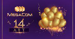 Надежный оператор связи MegaCom отмечает 14-летие