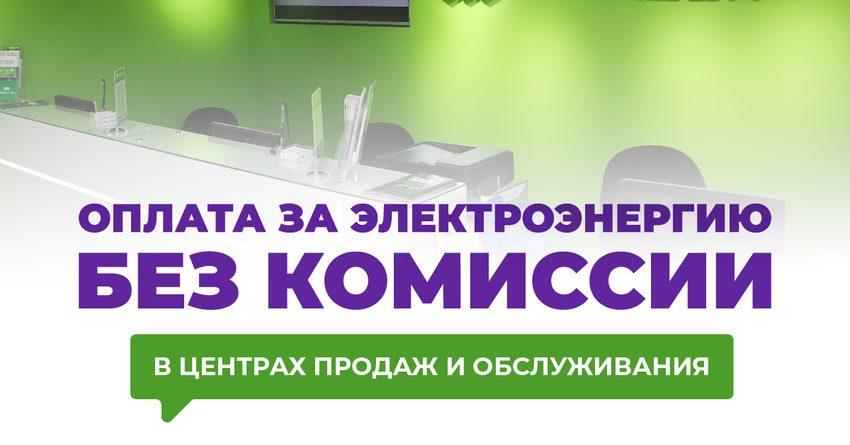 Оплатить за электроэнергию без комиссии можно в Центрах продаж и обслуживания MegaCom