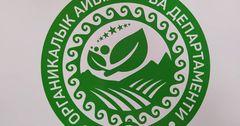 Минсельхоз потратил 140 тысяч сомов на товарный знак для биопродуктов