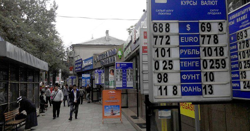 У обменных бюро в Бишкеке временно приостановили действие лицензий