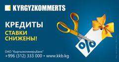 Кыргызкоммерцбанк снизил процентные ставки по кредитам для бизнеса