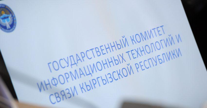 Максат Джылышбаев назначен зампредседателя Госкомсвязи