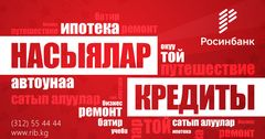Росинбанк: Новые кредиты – новые возможности