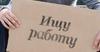 В Кыргызстане 81.3 тысячи человек являются безработными