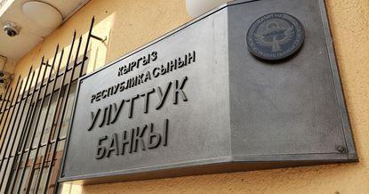 НБ КР разрешит банкам присоединять к себе микрокредитки