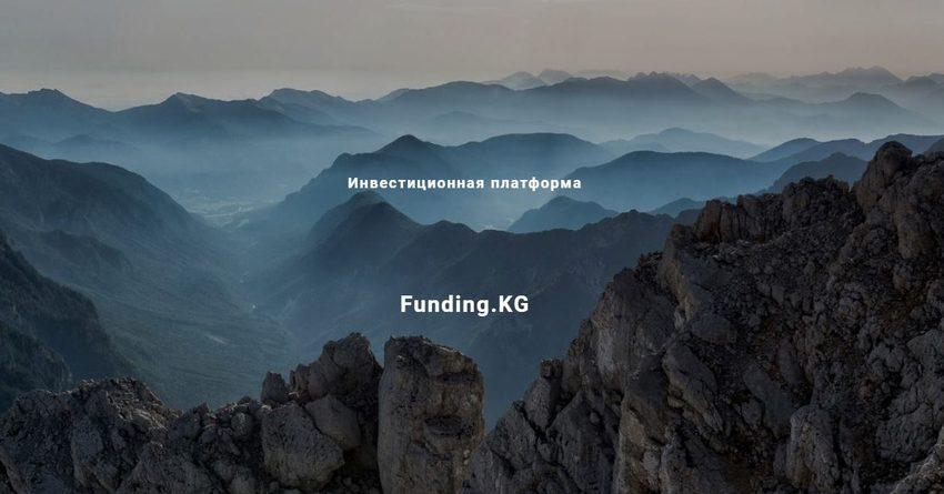 В Кыргызстане запустилась инвестиционная платформа